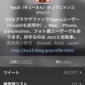 写真: Tweetbot 4 No - 27:プロフィール画面