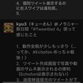 Photos: Tweetbot 4 No - 48:ツイート(返信)作成画面で作成中のツイートをトピックで保存