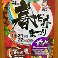 写真: 春日井まつり 2017のポスター