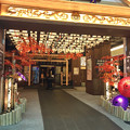 Photos: 装飾が秋仕様になってた大須・万松寺 - 1