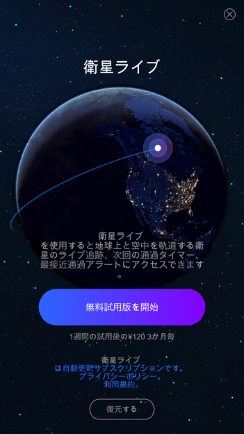 国際宇宙ステーションなどの人工衛星の位置情報が分かるアプリ「Satellite Tracker」 - 5