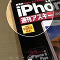 iOS11のiPhone 8 Plusのカメラアプリのポートレート・モードで撮影 - 2:ステージ照明