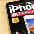 iOS11のiPhone 8 Plusのカメラアプリのポートレート・モードで撮影 - 3:スタジオ照明