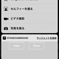 写真: iOS 11で3D Touch:StageCamHD