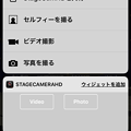 写真: iOS 11で3D Touch:StageCamHD