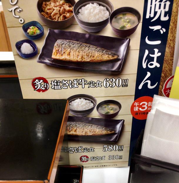 吉野家:実験販売中の「炙り塩さば牛定食」と「炙り塩さば定食」