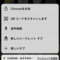 iOS版Chrome 62 No - 1:3D Touch