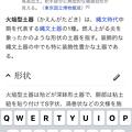 iOS版Chrome 62 No - 3:ページ内検索