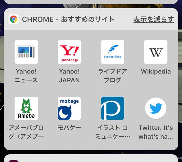 iOS版Chrome 62 No - 29:通知センターウィジェット(おすすめサイト、表示増やし時)
