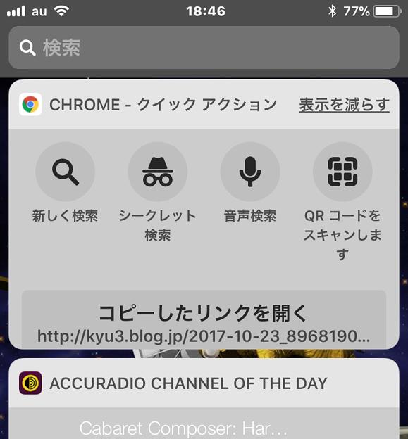 iOS版Chrome 62 No - 31:通知センターウィジェット(クイックアクション、コピーした李ぬを開く)