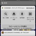 写真: iOS版Chrome 62 No - 31:通知センターウィジェット(クイックアクション、コピーした李ぬを開く)