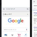 iOS版Chrome 62 No - 38:タブ一覧(シークレットタブあり)