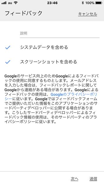 iOS版Chrome 62 No - 44:フィードバック