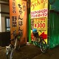 写真: カインズ小牧店前に、長崎ちゃんぽんのお店がオープン! - 1