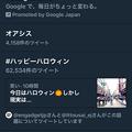 写真: 名古屋のTwitterトレンド:平日だけど、ハロウィンで「オアシス(オアシス21)」が1位!? - 1