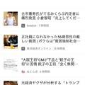 写真: iOS版Chrome 62:新しいタブ下部に「おすすめ記事」を表示 - 4
