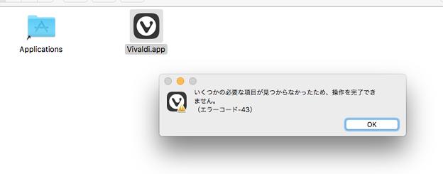 Vivaldi 1.13.1008.14:なぜかエラーで一時的に上書きインストールできず…