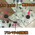 写真: ラジコン飛行機をARで飛ばせる「AR Airplanes」 - 8:操作方法の説明