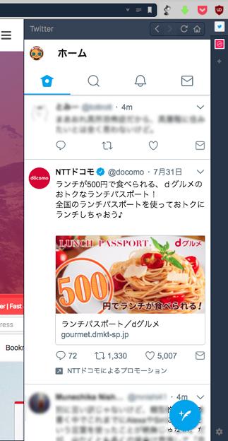 Vivaldi WEBパネル:モバイル用Twitter「Twitte Lite」- 1