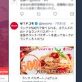 写真: Vivaldi WEBパネル:モバイル用Twitter「Twitte Lite」- 1
