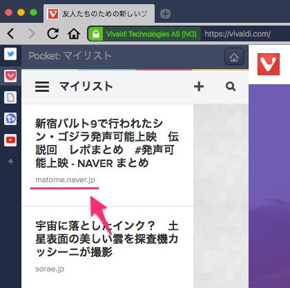 Vivaldi WEBパネルでPocketを活用