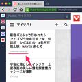 写真: Vivaldi WEBパネルでPocketを活用
