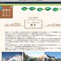 写真: 高蔵寺ニュータウン公式サイト - 2:どんな街?(街の歴史や案内)