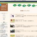 写真: 高蔵寺ニュータウン公式サイト - 3:最新トピックス