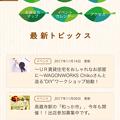 スマホで見た高蔵寺ニュータウン公式サイト - 3