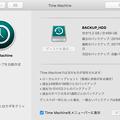 macOS SIerra 10.13.1:DMGファイルが正常に読み込めず、TimeMachineが実行できない - 2