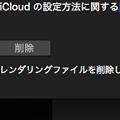 写真: iMovie 10.1.8の設定 - 2(レンダリングファイルを削除)