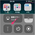 iOS 11:バッテリーが14%以下になるとライトがロック(使用不可に) - 6