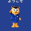 写真: 愛知県警のぼったくり防止アプリ「アイチポリス」 - 1:起動直後に表示される画面