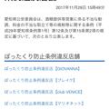 写真: 愛知県警のぼったくり防止アプリ「アイチポリス」 - 5:違反店舗情報