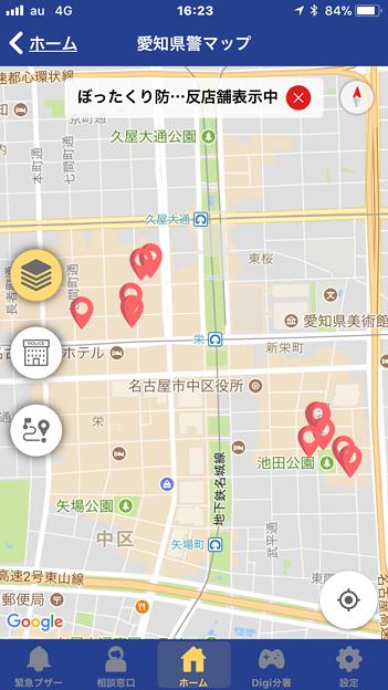 愛知県警のぼったくり防止アプリ「アイチポリス」 - 14:ぼったくり条例違反店舗の場所
