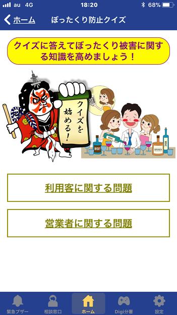 愛知県警のぼったくり防止アプリ「アイチポリス」 - 20:ぼったくり防止クイズ