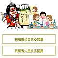 写真: 愛知県警のぼったくり防止アプリ「アイチポリス」 - 20:ぼったくり防止クイズ