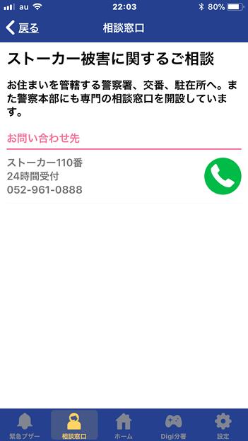 写真: 愛知県警のぼったくり防止アプリ「アイチポリス」 - 24:相談窓口(ストーカー被害)