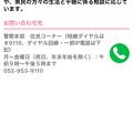 写真: 愛知県警のぼったくり防止アプリ「アイチポリス」 - 25:相談窓口(警察安全相談)