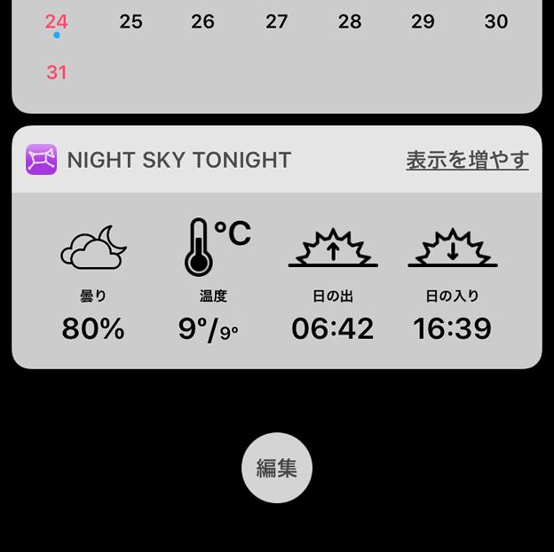 星座や星の名前を確認できるアプリ「Night Sky」の通知センターウィジェット - 2:縮小表示