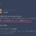 Vivaldi 1.14.1036.3で同期を実行! - 5:同期完了後の設定画面(ログインユーザーとステータス)