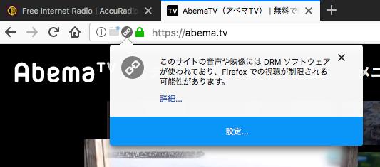 Firefox 57:DRM使用のサイトでは、アドレスバー端に鎖の(?)アイコン - 3