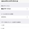 愛知県警のぼったくり防止アプリ「アイチポリス」 - 27:緊急ブザーのメール送信機能の送信先設定