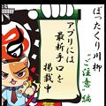 写真: 愛知県警のぼったくり防止アプリ「アイチポリス」 - 39:ぼったくり川柳