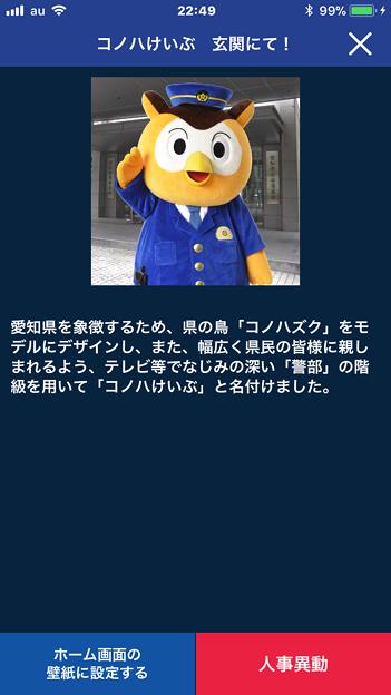愛知県警のぼったくり防止アプリ「アイチポリス」 - 43:Digi分署?(マスコット「コノハけいぶ」の紹介等)