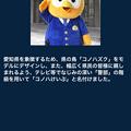 写真: 愛知県警のぼったくり防止アプリ「アイチポリス」 - 43:Digi分署?(マスコット「コノハけいぶ」の紹介等)
