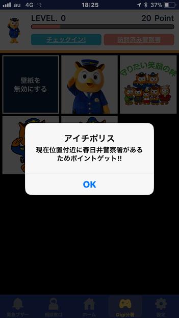 愛知県警のぼったくり防止アプリ「アイチポリス」 - 46:春日井警察署にチェックイン!