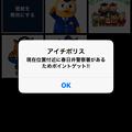 写真: 愛知県警のぼったくり防止アプリ「アイチポリス」 - 46:春日井警察署にチェックイン!