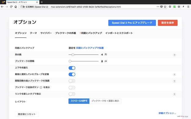 Firefox Quantum向けスピードダイヤル拡張「Speed Dial 2 」- 3:設定画面