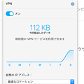 Photos: Opera 49.0.2725.56:VPN機能がリニューアル - 2(VPNをオン)